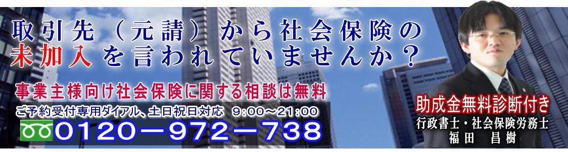札幌社会保険加入手続きセンター