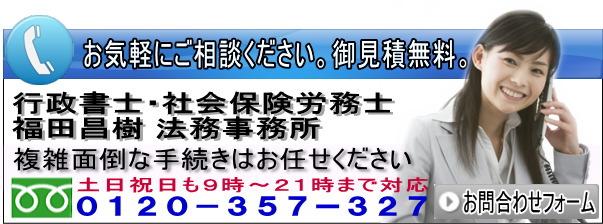 社会保険労務士、行政書士業務の対応地域とお申し込み